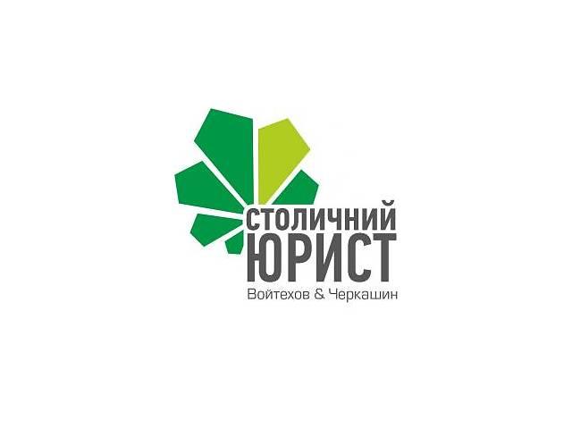 продам РЕЄСТРАЦІЯ ТА ЛІКВІДАЦІЯ бу в Киеве