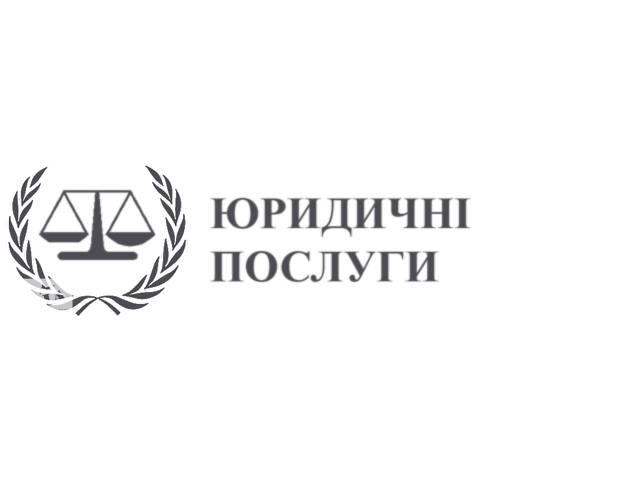 продам Регистрация юридических, физических лиц бу в Киевской области