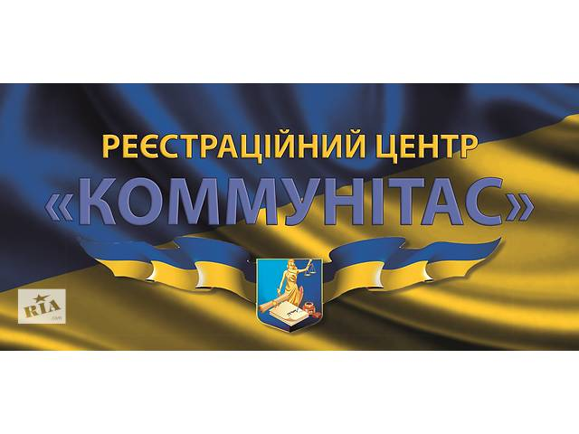 бу Реєстраційні дії та юридичний захист. в Днепропетровской области