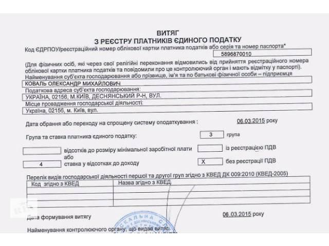 купить бу Реєстрація платником єдиного податку в Києві в Киеве