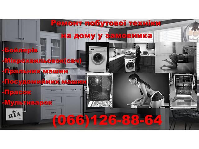 Реаниматоры бытовой техники- объявление о продаже  в Черновцах