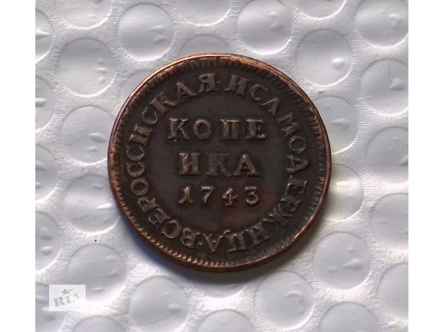 купить бу Редкие монеты царской России в Нетешине
