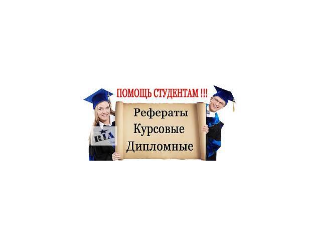 Рефераты курсовые дипломные работы Образование на com продам Рефераты курсовые дипломные работы бу в Украине