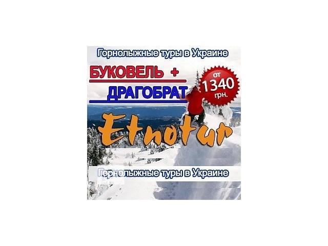 купить бу Регулярные горнолыжные туры на Буковель 2017 в Киеве
