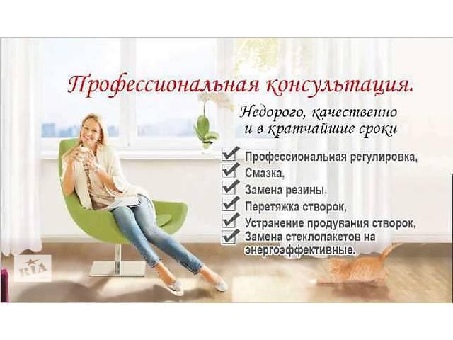 Регулировка, ремонт окон.- объявление о продаже  в Киеве