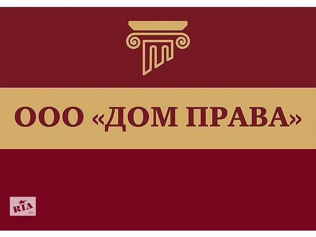 Регистрация бизнеса, фирмы, ООО, ЧП, ФОП!- объявление о продаже  в Днепропетровской области