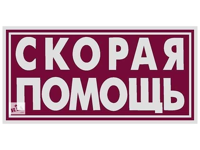 бу Регистрация ЧП, ООО (недорого, срочно) Закрытие Чп в Днепре (Днепропетровске)