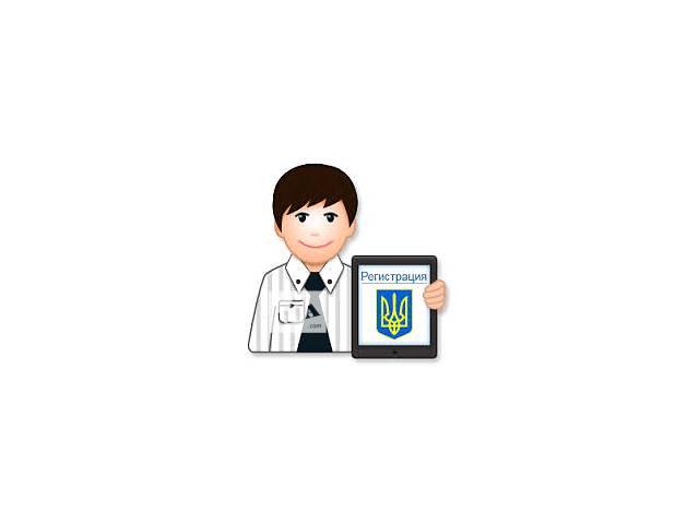 купить бу Регистрация ФЛП и ФОП в Броварах и Броварском районе в Киевской области
