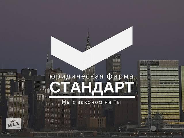 купить бу Регистрация физических лиц за 1 день в Днепре (Днепропетровск)