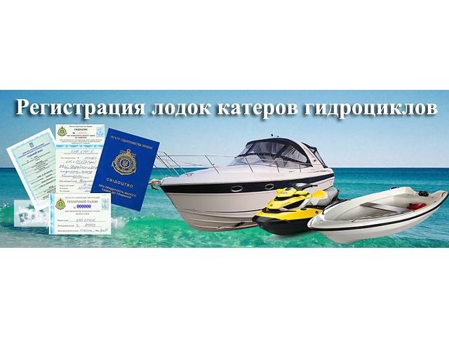 Регистрация лодок в Украине - объявление о продаже   в Украине