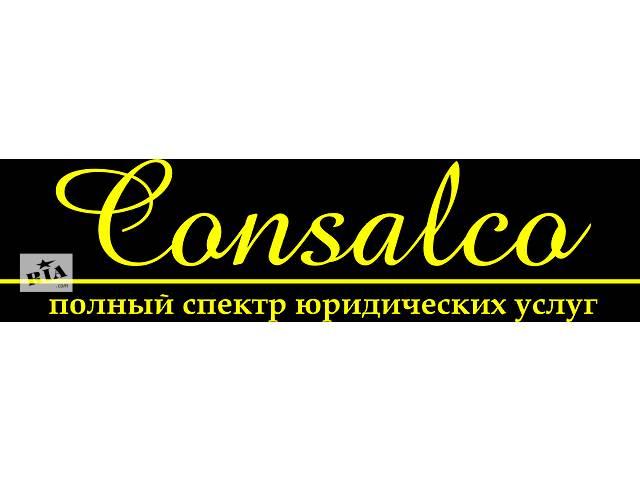 Регистрация Общественной организации в г. Днепропетровске «под ключ».- объявление о продаже  в Днепре (Днепропетровск)