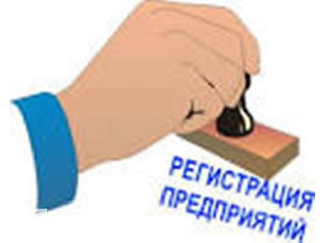 купить бу Регистрация ООО под ключ  в Днепре за 3 дня,  печать в подарок  в Украине