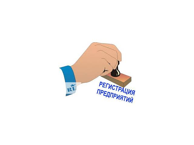 Регистрация предприятий- объявление о продаже  в Днепре (Днепропетровске)