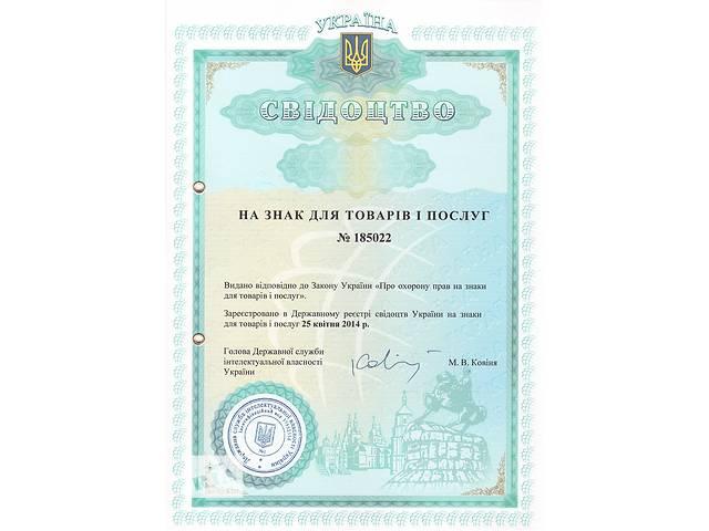 купить бу Регистрация торговой марки (логотипа) - Регистрация ТМ - Патентование  в Украине
