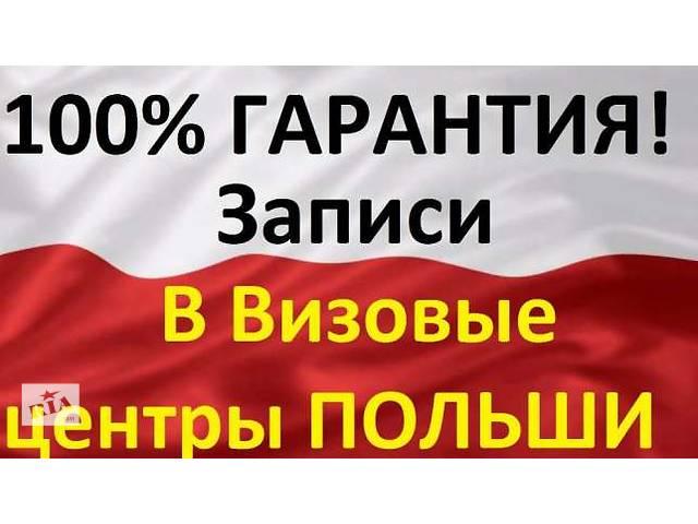 купить бу Регистрация в визовый центр.Быстро и не дорого.Работа в Польше  в Украине