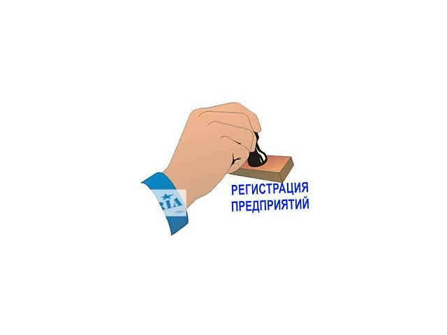 купить бу Регистрация и ликвидация фирм , ООО, ЧП в Николаеве