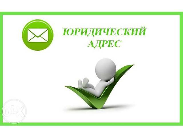 бу Регистрация юридического адреса Днепропетровск в Днепре (Днепропетровск)