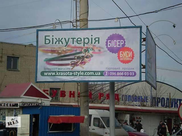 продам Реклама на бигбордах, Аренда рекламных щитов, Реклама на бордах, Реклама на бігбордах, Аренда бордов, Прокат  бордов бу в Львове
