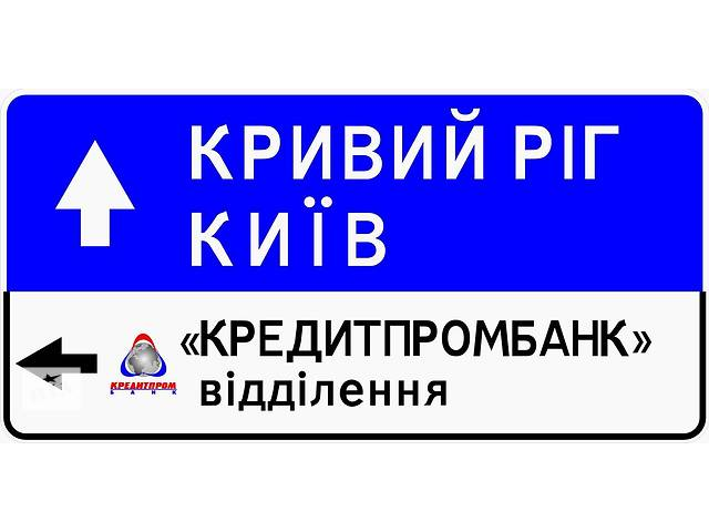 бу Реклама на дорожных указателях  в Украине