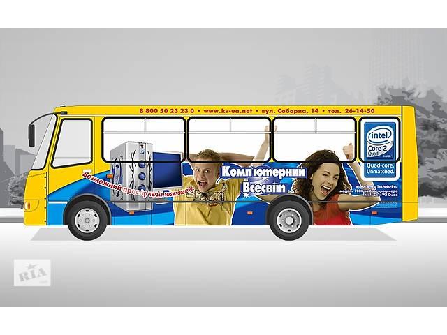 бу Реклама на маршрутных такси, Реклама на общественном транспорте, Поклейка транспорта, Оклейка легковых авто  в Украине
