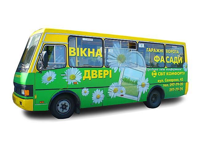 купить бу Реклама на транспорте, Реклама на транспорте, Реклама на автобусах, Реклама на трамваях, Оформление транспорта, в Львове