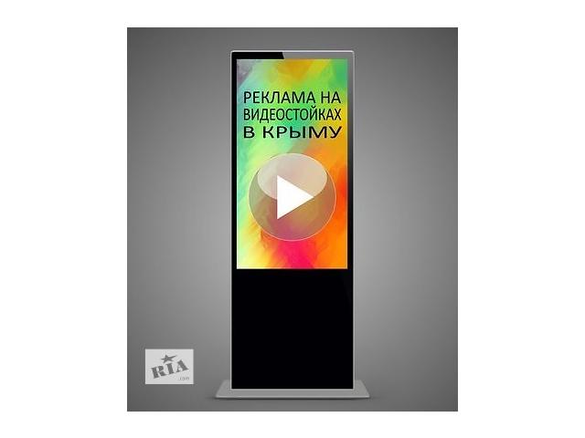 Реклама на видео стойках в Ялте - объявление о продаже  в Ялте