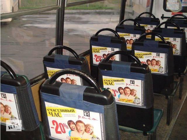 продам Реклама в маршрутных такси и троллейбусах бу в Сумской области