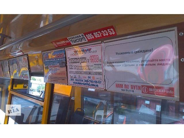 продам Реклама в транспорте Луганска бу в Луганске