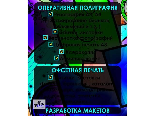 купить бу Реклама. Визитки. в Луганской области