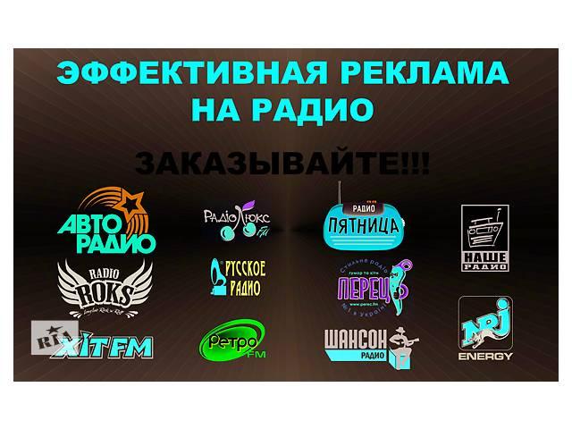 продам Реклама на радио Житомир и область, реклама на радиостанциях бу в Житомире