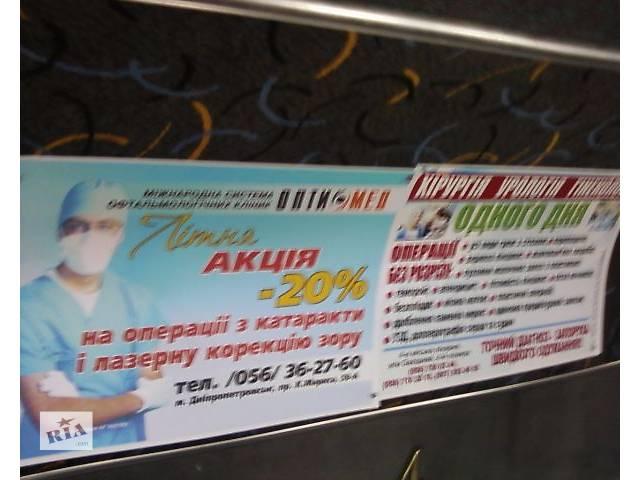 продам Реклама на/в транспорте,оклейка транспорта Днепропетровск бу в Днепре (Днепропетровск)