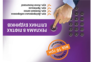 Реклама в лифтах ул. Днепровская набережная,Урловская, Ахматовая, Киев