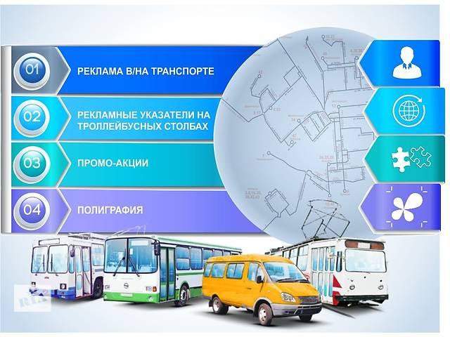 купить бу Реклама в/на транспорте  в Украине
