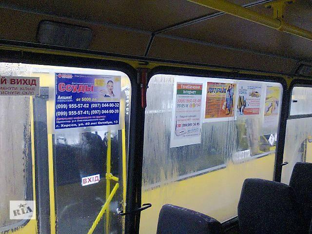 Реклама в транспорте- объявление о продаже  в Херсонской области