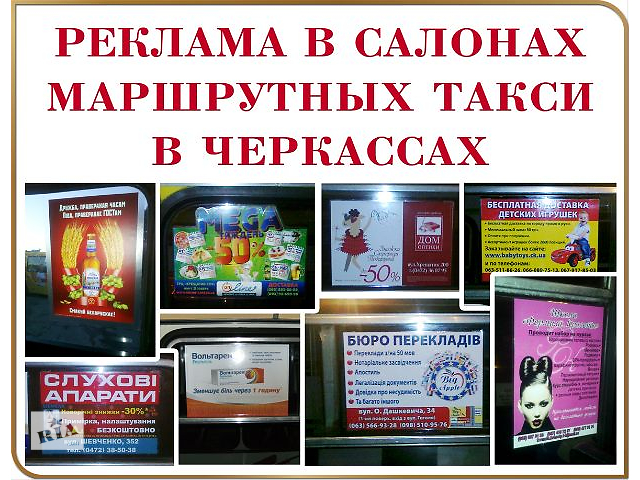 бу Реклама в транспорте, г. Черкассы  в Черкассах