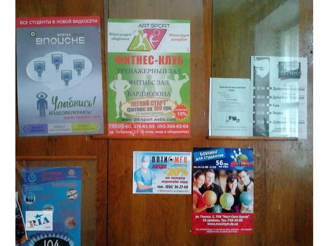 продам Реклама в ВУЗАХ и общежитиях Днепропетровск  бу в Днепре (Днепропетровск)