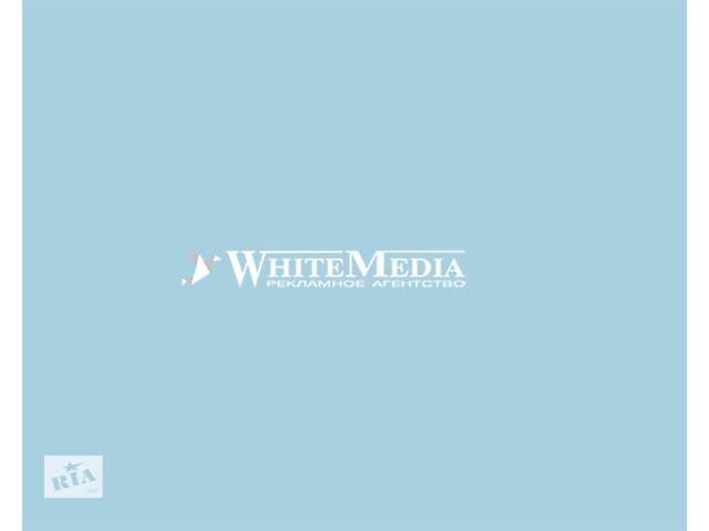 купить бу Рекламное агентство WhiteMedia Киев в Киеве