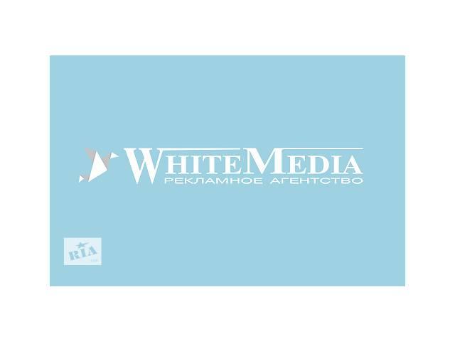 купить бу Рекламное агентство в Киеве
