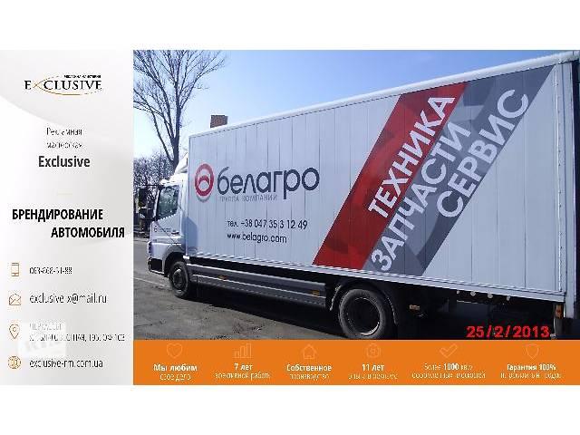 купить бу Рекламное агентство Рекламное оформления авто, Брендирование автомобилей Черкассы в Черкассах