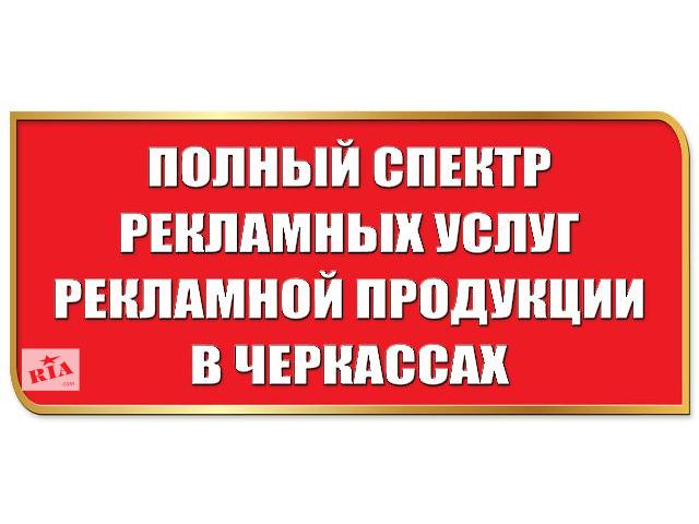 """купить бу Рекламное агентство """"Центр рекламных технологий ADS"""", г. Черкассы в Черкассах"""