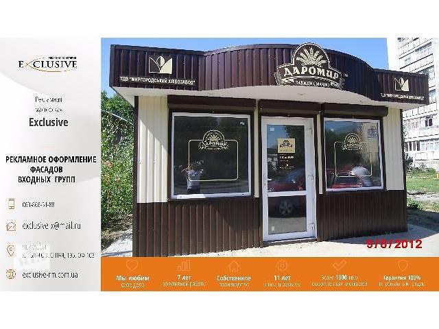 купить бу Рекламное оформление фасадов,  входных  групп,студий  Черкассы в Черкассах