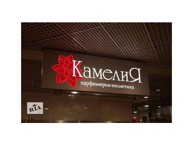 бу Рекламные вывески в Киеве