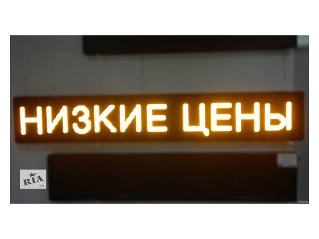 купить бу Рекламные вывески,табло LED в Виннице