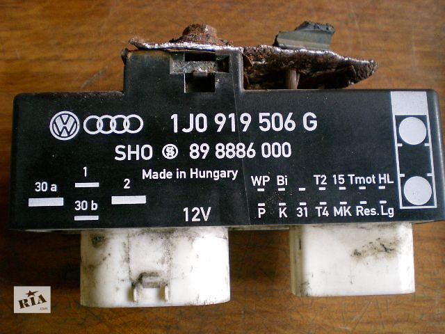 продам  Реле вентилятора радиатора Volkswagen Golf IV бу в Луцке