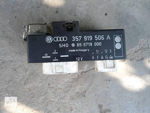 купить бу  Реле вентилятора радиатора Volkswagen Passat, 357 919 506 A в Тернополе