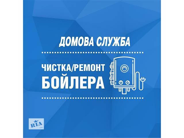 купить бу Ремонт бойлеров Ровно в Ровно