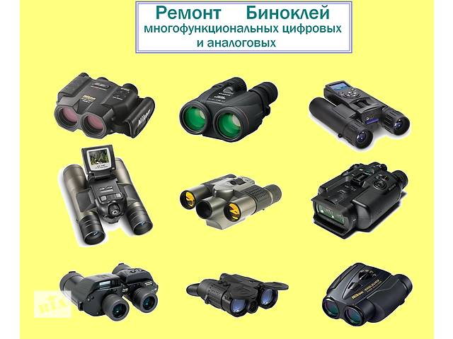 Ремонт биноклей многофункциональных цифровых и аналоговых- объявление о продаже   в Украине