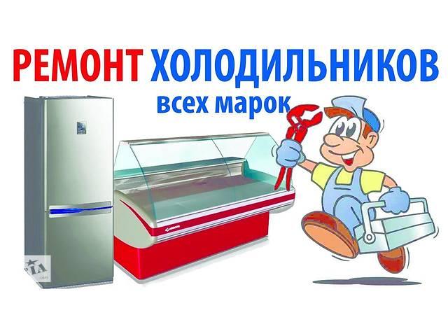 Ремонт холодильников- объявление о продаже  в Донецке