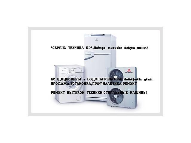 Ремонт бытовой и климатической техники в Кривом Роге. Недорого.- объявление о продаже  в Кривом Роге (Днепропетровской обл.)
