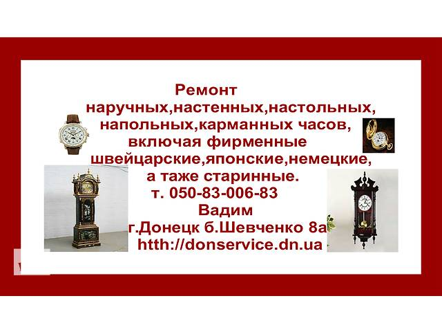 купить бу Ремонт часов всех видов в Донецке в Донецке